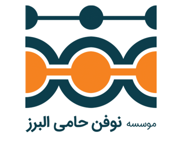 موسسه نوفن حامی البرز