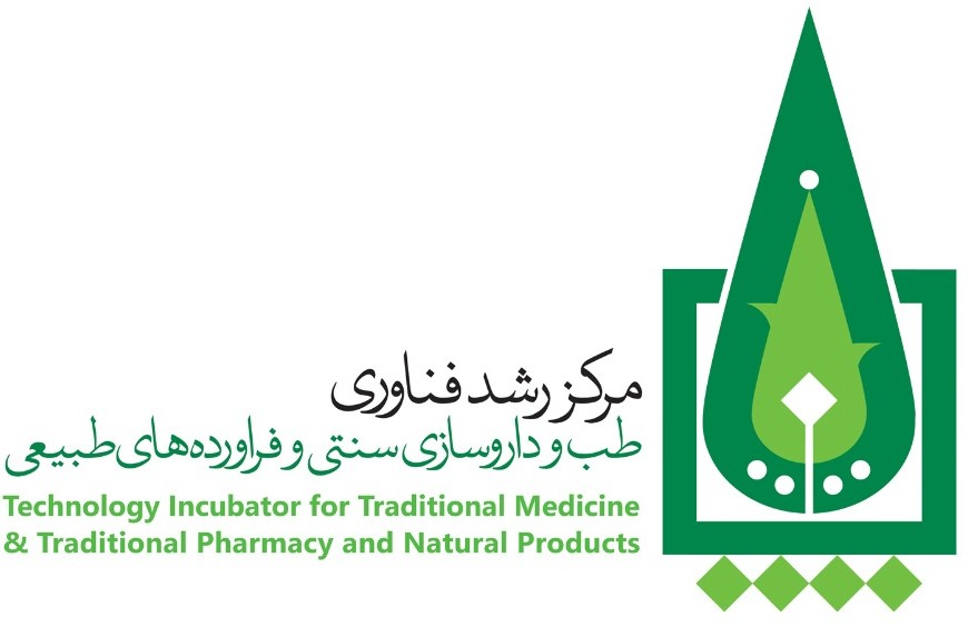 مرکز رشد فناوری طب و داروسازی سنتی و فرآورده های طبیعی